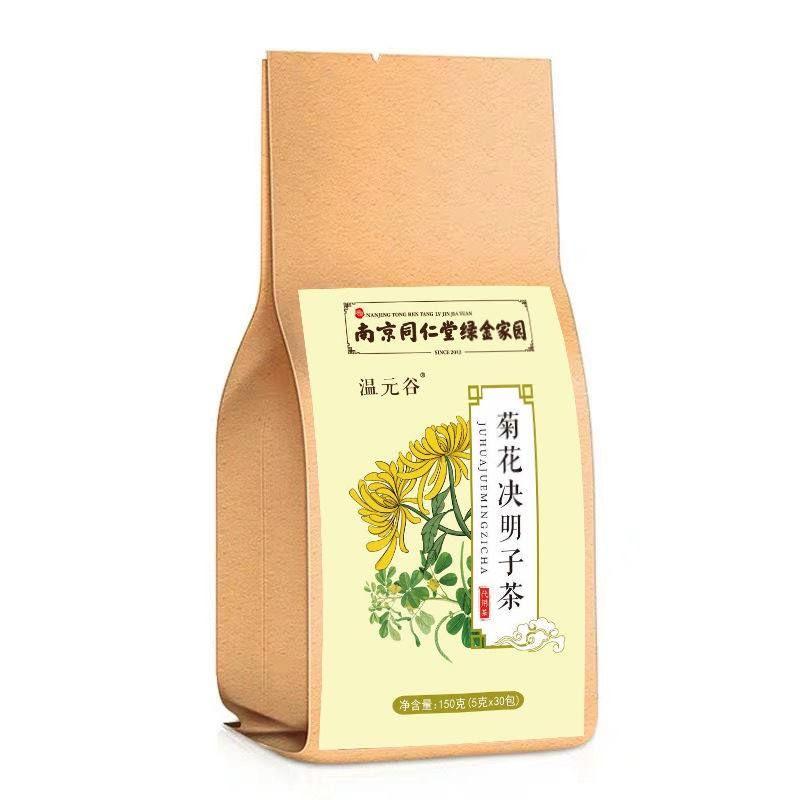 【Ready stock】菊花决明子养肝护肝茶枸杞牛蒡根清肝火明目养生茶