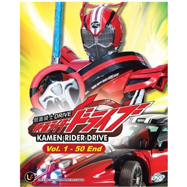 JAPANESE ANIME DVD : KAMEN RIDER DRIVE VOL  1 - 50 END