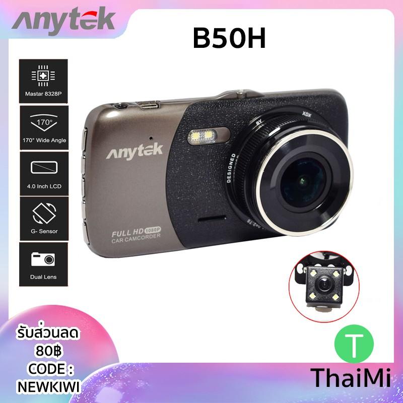 Anytek B50+Behind Camera (B50H) กล้องติดรถยนต์พร้อมกล้องหลัง Full HD 1080P G-S