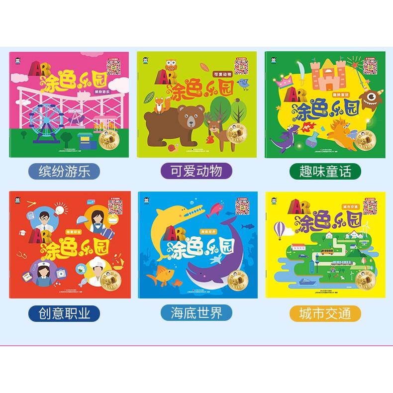 Ready Stock-Children AR colouring books AR版 涂色乐园全套6册 3D填色涂色本