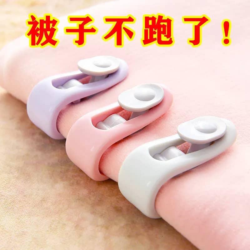 [READY STOCK]Needle-free quilt holder 无针款棉被固定器