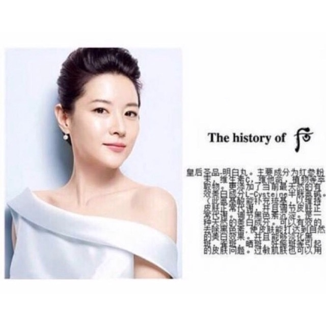 The History Of Whoo 淡斑美白丸 120s