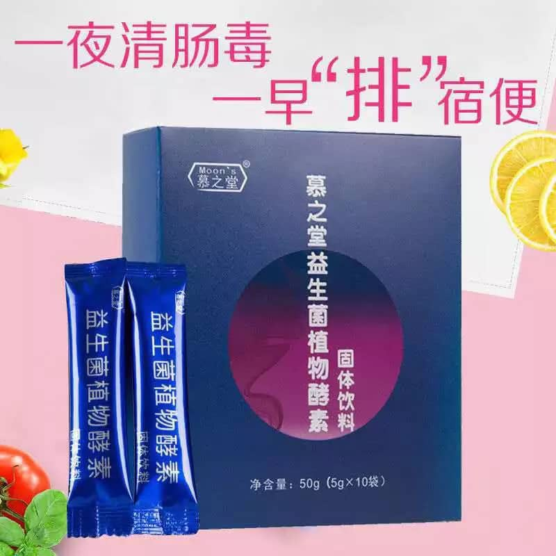 MU ZHI TANGProbiotics, plant, fruit, and vegetable enzymes 慕之堂益生菌植物果蔬酵素清肠排毒排宿便