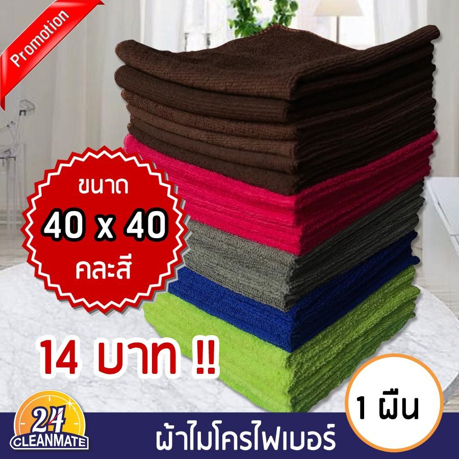 ผ้าไมโครไฟเบอร์ (1ผืน)40x40cm.ผ้า220gคละสี-cleanm