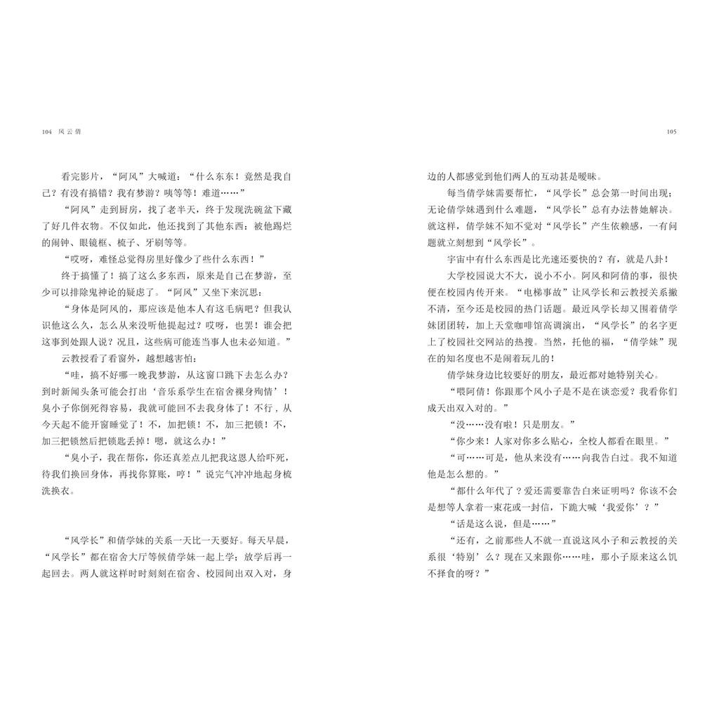 【三三出版社 - 小说】风云倩 - 青春 ╳ 热血 ╳ 玄幻 ╳ 怪诞