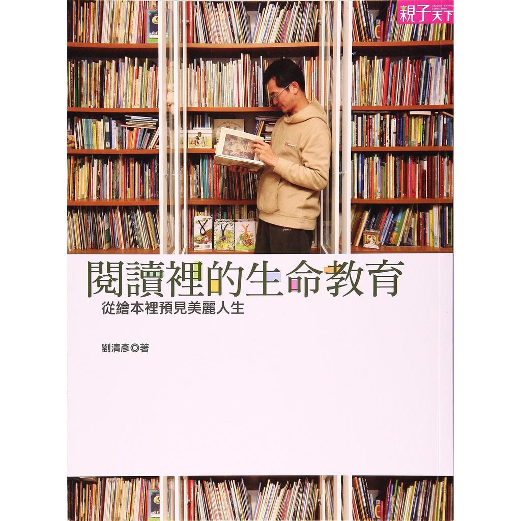 阅读里的生命教育 YUE DU LI DE SHENG MING JIAO YU [BK]