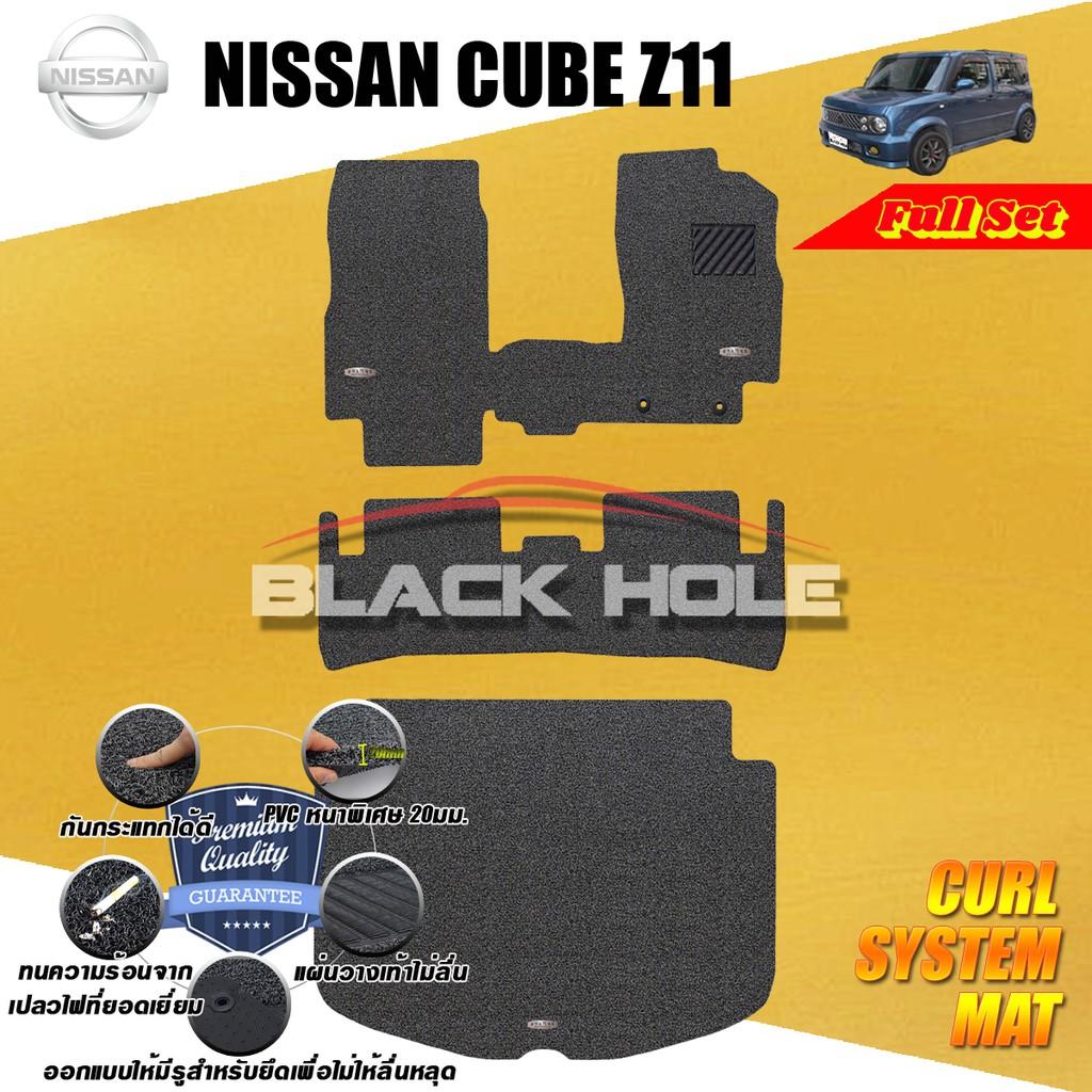Nissan Cube Z11 2007-2011 (Full Set A 3ชิ้น)พรมรถยนต์ CubeZ11 พรมเข้ารูปไวนิลดักฝุ่น(หนา20มม ไร้ขอบ) Curl Syste