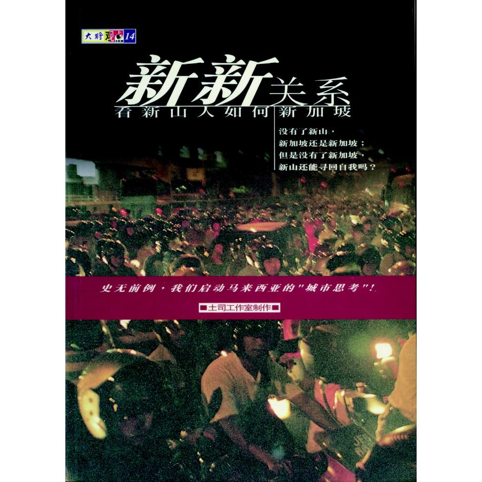 【大将出版社 - 小品】新新关系 - 新加坡/新山