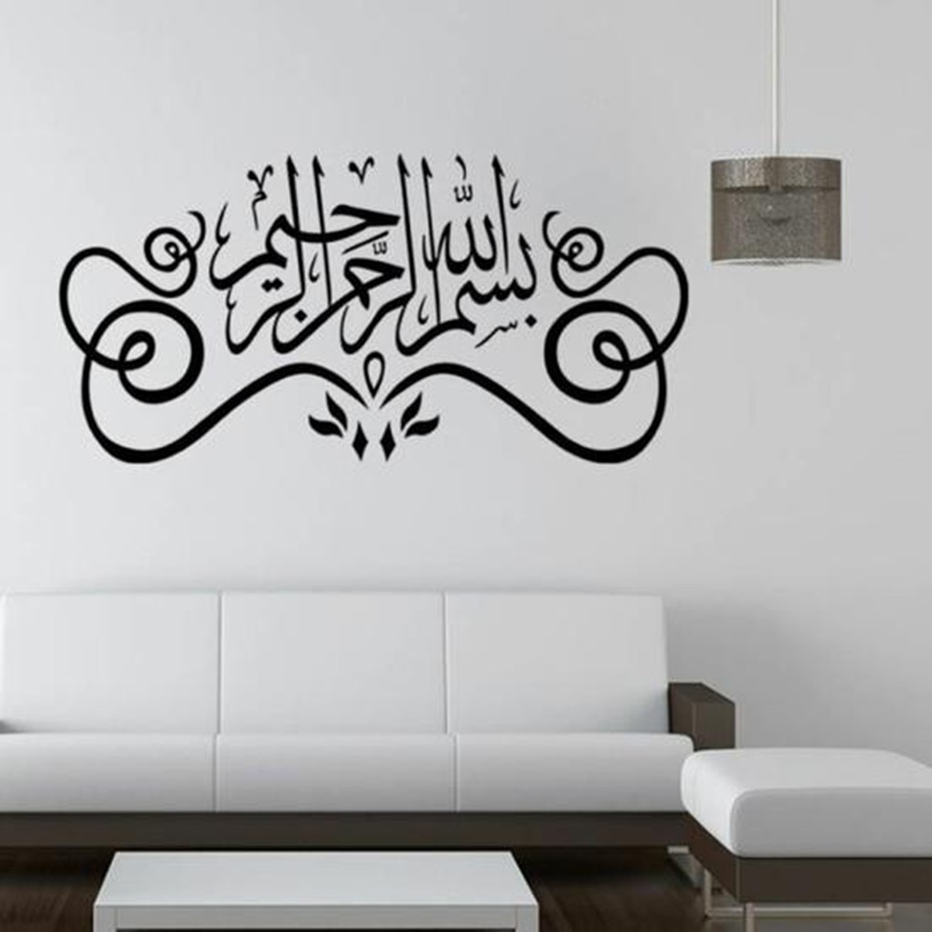 MOSQUE INTERIOR WALL STICKERS ISLAMIC ART DECALS MURALS ROOM OFFICE DECOR VO5