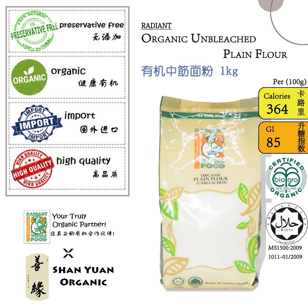 Organic Unbleached Plain Flour 有机中筋面粉 1kg [RADIANT]