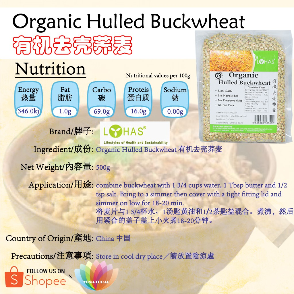[Lohas] Organic Hulled Buckwheat 有机去壳荞麦 500g