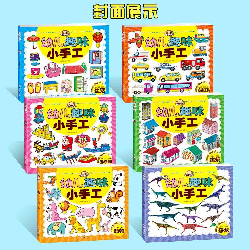 Ready Stock - Children origami books 6册趣味小手工 儿童益智早教立体手工折纸大全幼儿园做手工制作书