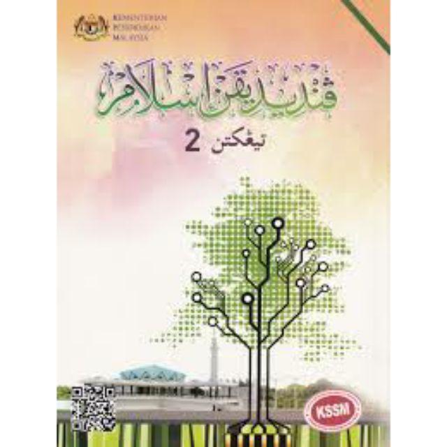 Buku Teks Pendidikan Islam Tingkatan 2 Shopee Malaysia