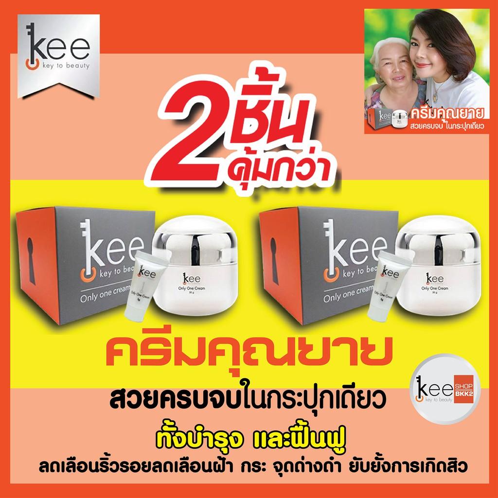 Kee ครีมคุณยายหน้าเด้ง❤สูตรใหม่❤ ซื้อ 2 ชิ้นค่าส่งคุ้