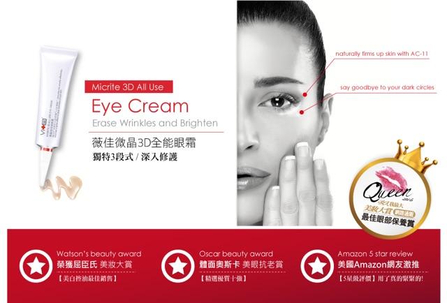 Free Post Swissvita Micrite 3d All Use Eye Cream 15g Shopee