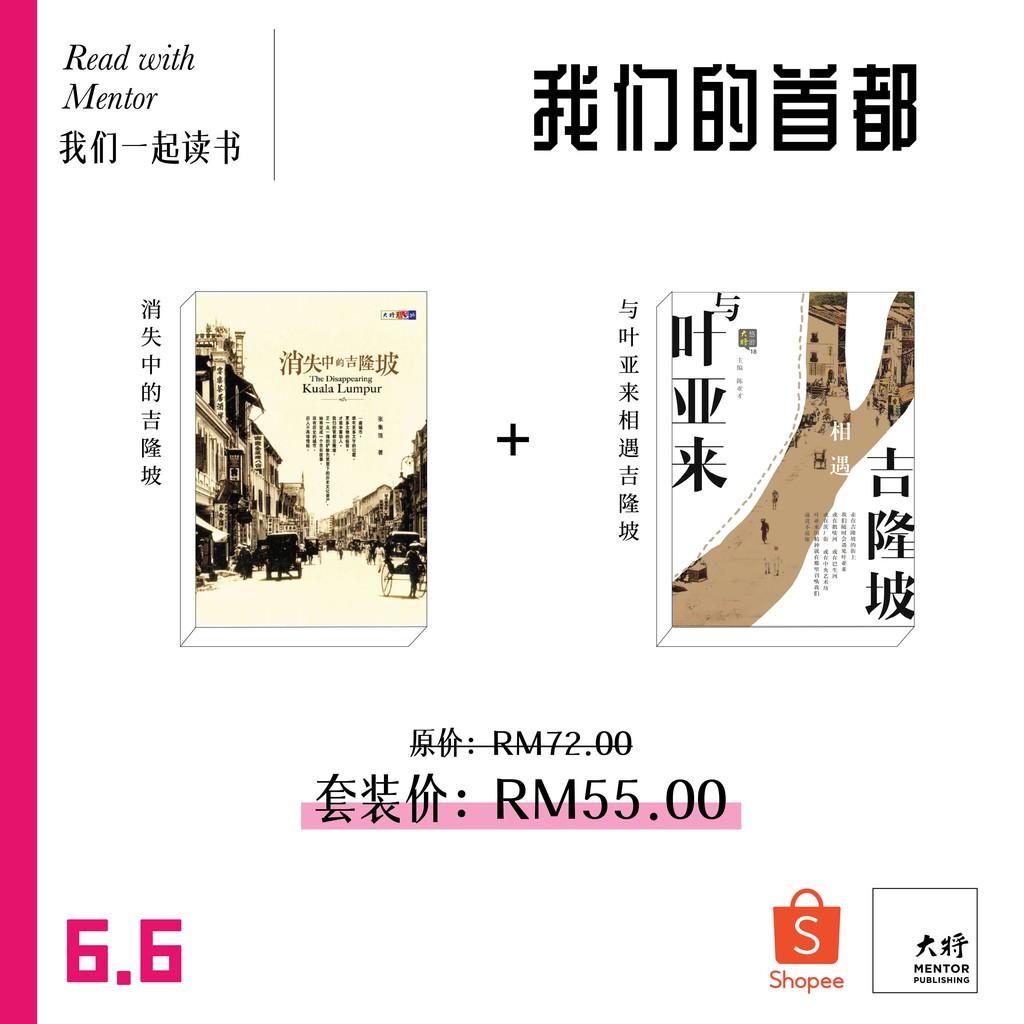 【大将出版社 -文化】我们的首都 - 吉隆坡/马来西亚