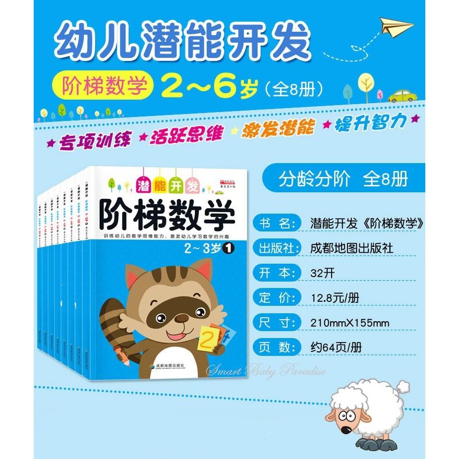 Preschool Mathematics Excercise Workbooks Kindergarten Book Age 2-6 ...