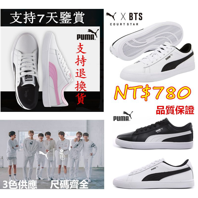 Authentic purchase PUMA BTS X Puma Court Star bulletproof boys with casual  shoe√  eede1a888