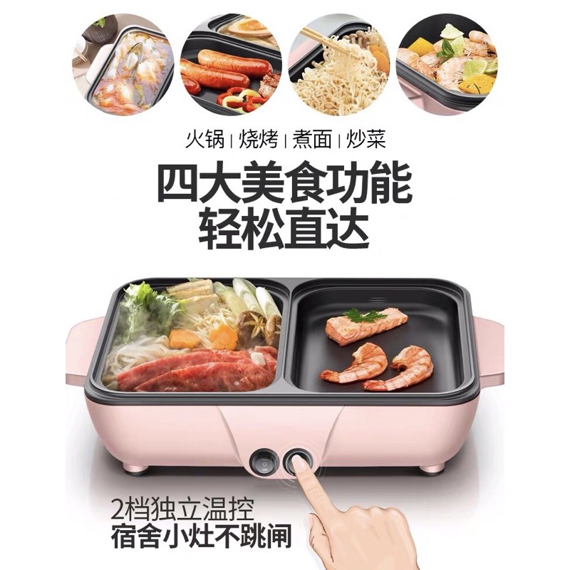READY STOCK迷你多功能涮烤一体锅火锅烧烤家用电烤盘2in1 mini Hot Pot Steamboat Electric BBQ Grill Fry Multi-function RoastingPanDualuse