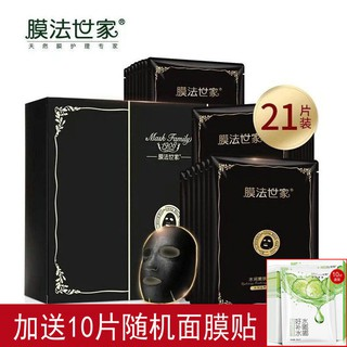 [Send 10] Membrane Facial Black Mask 21 Whitening Moisturizing Rejuvenation  Cleansing Oil Control Shrinkage Pore