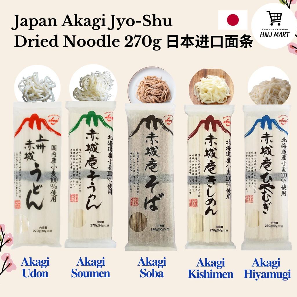 Japan Dried Noodle 270g 5 types [Udon/Soumen/Soba/Kishimen/Hiyamugi] Yakisoba Noodle Buckwheat Noodle Udon 日本荞麦面日本面条