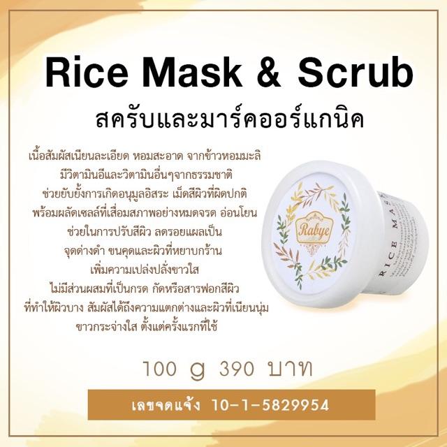 สครับข้าวและมาร์คออร์แกนิค Rice Mask &
