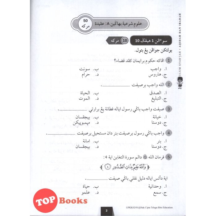 Topbooks Telaga Biru Siri Percutan Akhir Upkk 2019 Koleksi Soalan Upkk Ulum Syariah Shopee Malaysia