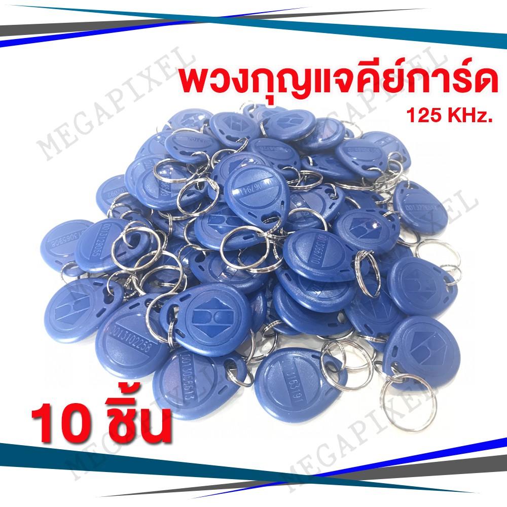 พวงกุญแจคีย์การ์ด 10 ชิ้น (BLUE) Key Card Keytag RFID Proximity 1