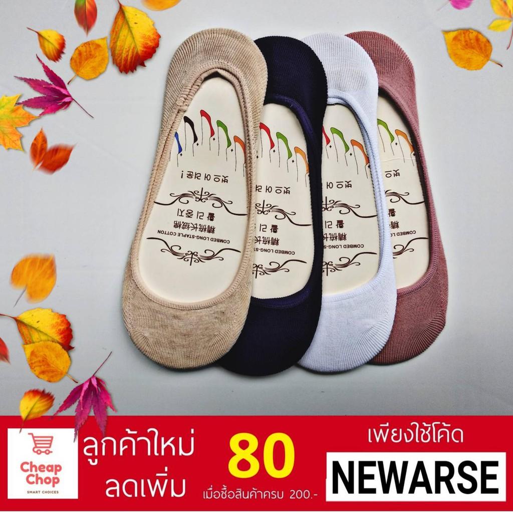 ถุงเท้าข้อคัชชู เกาหลี smilelady 23-25ซม. ราคาส่งเมื่อสั่ง 3 คู่ข