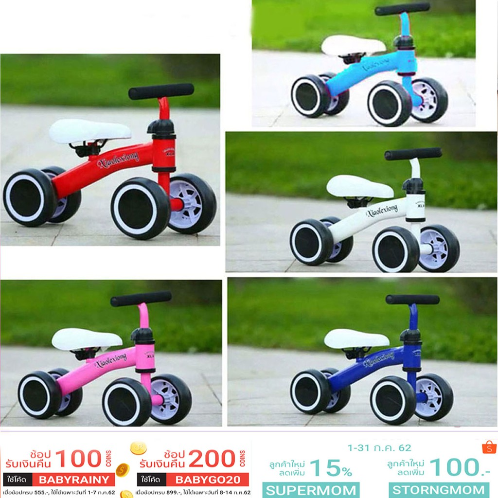 kidscastle รถจักรยานทรงตัว รถจักรยานบาล๊านซ์ รถขาไถรุ่น 5 สี (เหล็กหนาคุณภาพดีจะหนักกว่ารุ่นเหล็กบา