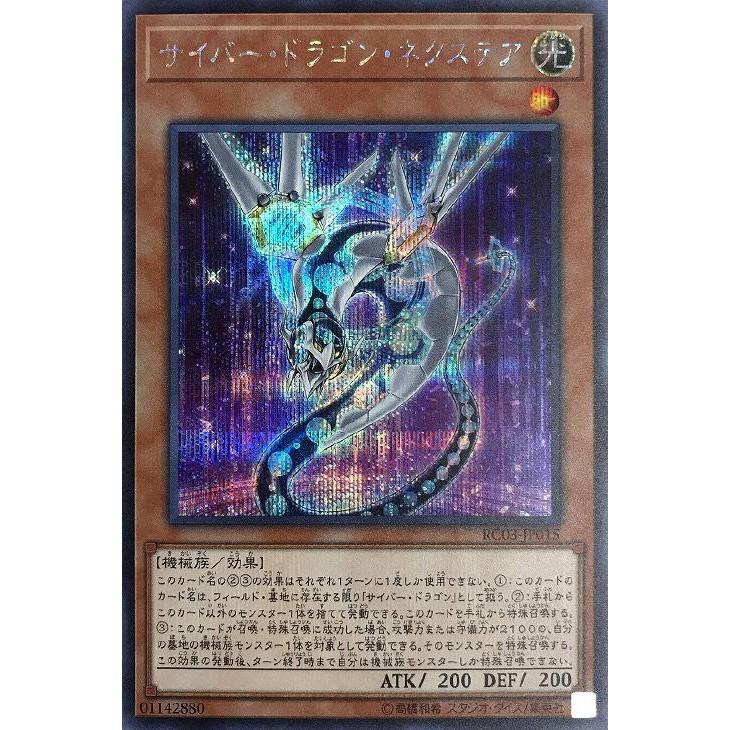 RC03-JP015 Cyber Dragon Nachster Secret Rare Yugioh Japanese Yu-Gi-Oh!