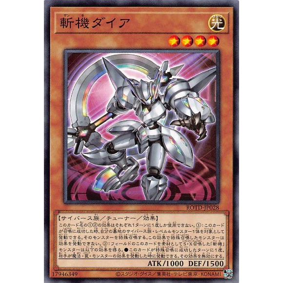 Common Yugioh Japanese SPRG-JP028 Gem-Knight Sapphire