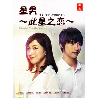 Japanese Drama : Starman: This Star's Love DVD (星男 ~此