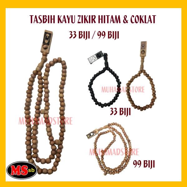 Tasbih Kayu Zikir  Hitam & Coklat 33 Biji / 99 Biji