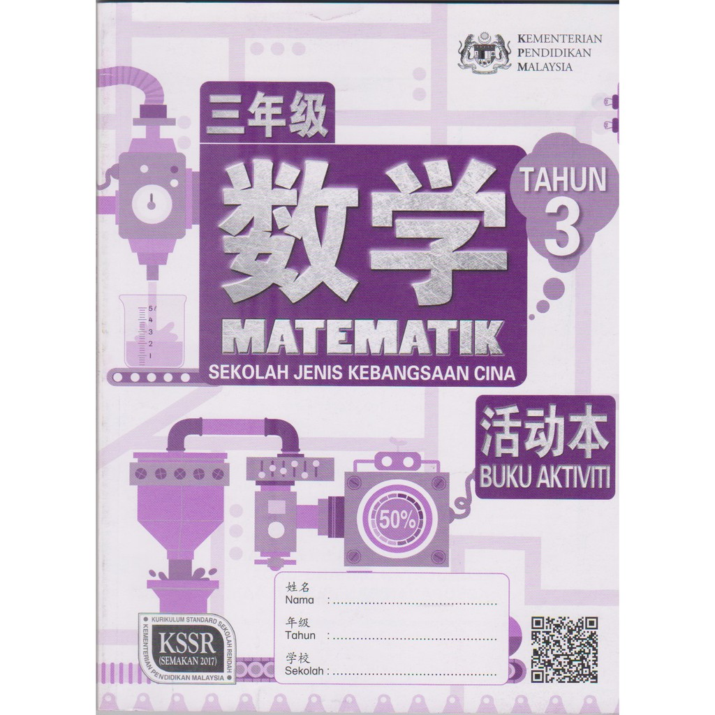 Buku Aktiviti Matematik Tahun 3 Sjkc Kssr Shopee Malaysia