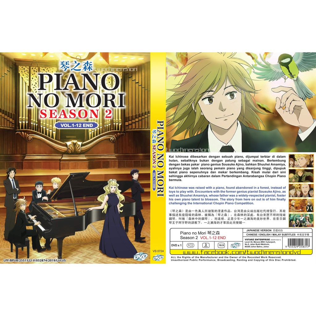 ANIME DVD ~ Piano No Mori Season 2(1-12End)