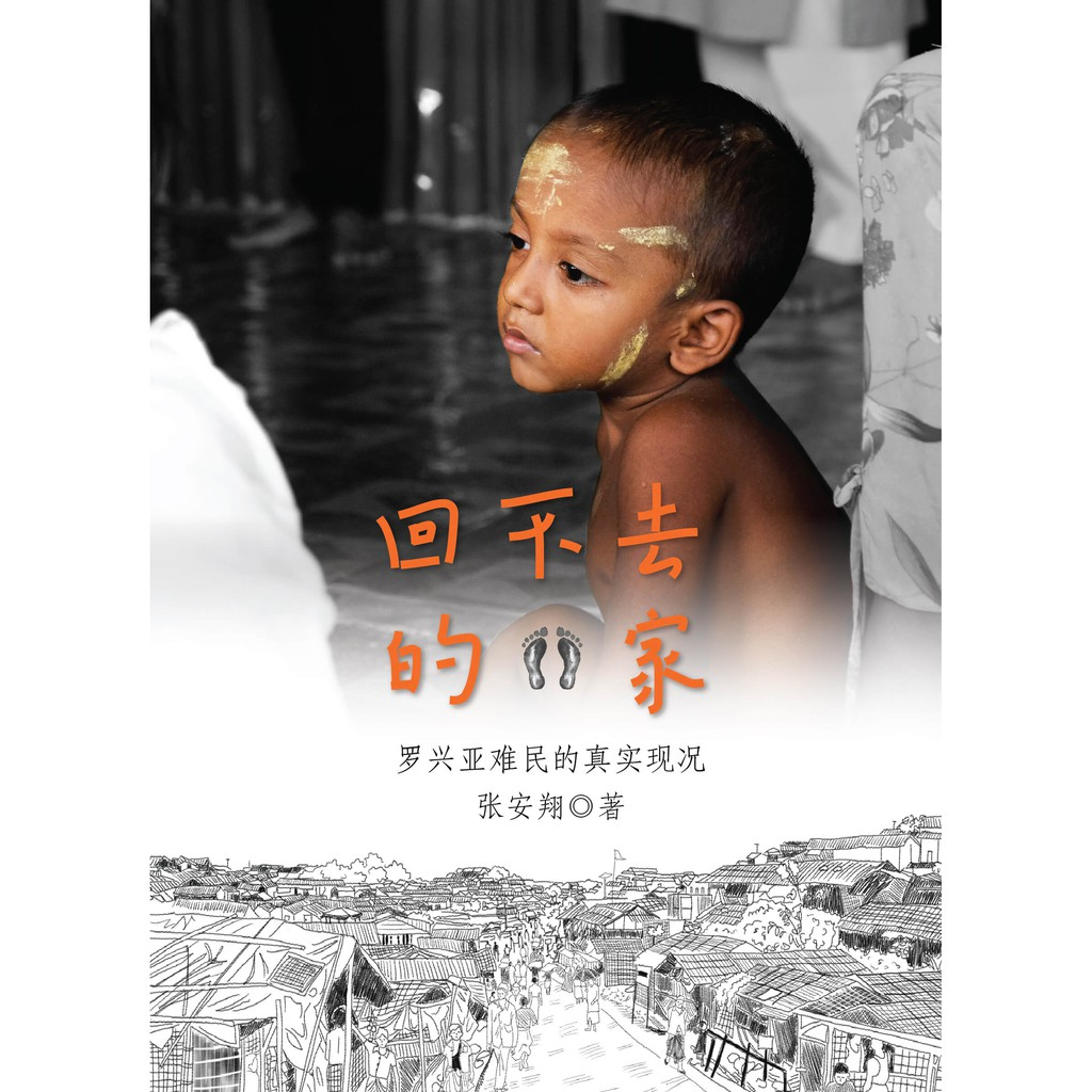 【 大将出版社 】回不去的家——罗兴亚难民的真实现况 -罗兴亚/难民