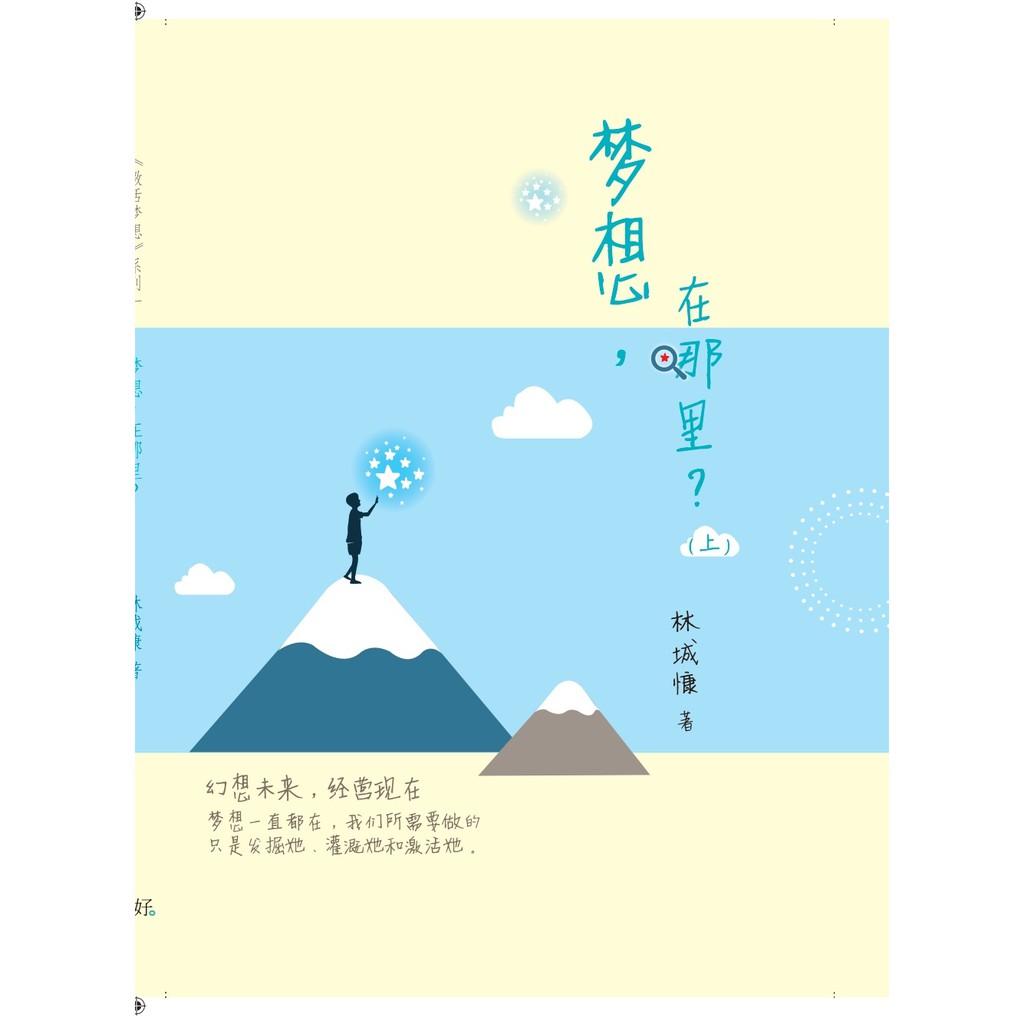 【激活梦想】《梦想,在哪里?(上)》 - 追梦/热忱/人生