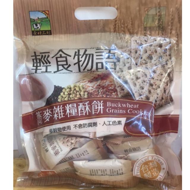 Buckwheat Grains Cookies 蕎麥雜糧酥餅