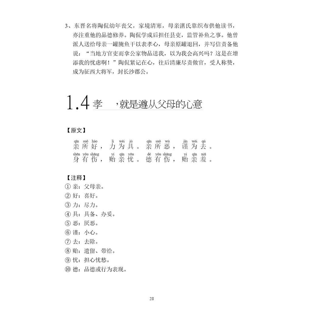 【 大将出版社 】弟子规:成功人生的起点 - 傅承得经典导读