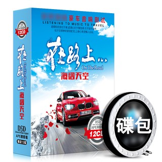 Authentic car CD music CD pop song DJ dance music 2018 I am
