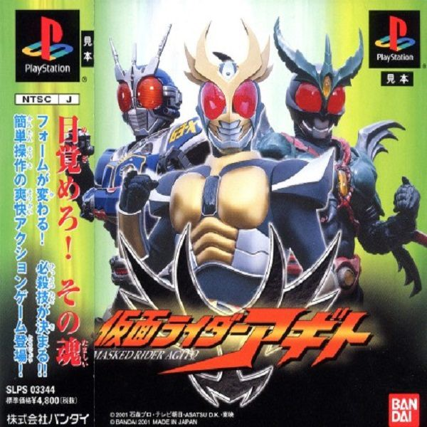 PS1 Game Kamen Rider Agito, Fighting Game, Japanese ver / PlayStation 1