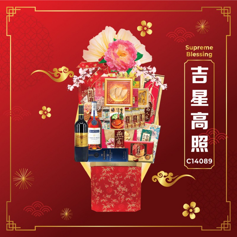 Supreme Blessing 吉星高照 C14089 |  新年礼篮 | CNY Hamper | Peninsular Malaysia Only |只限西马