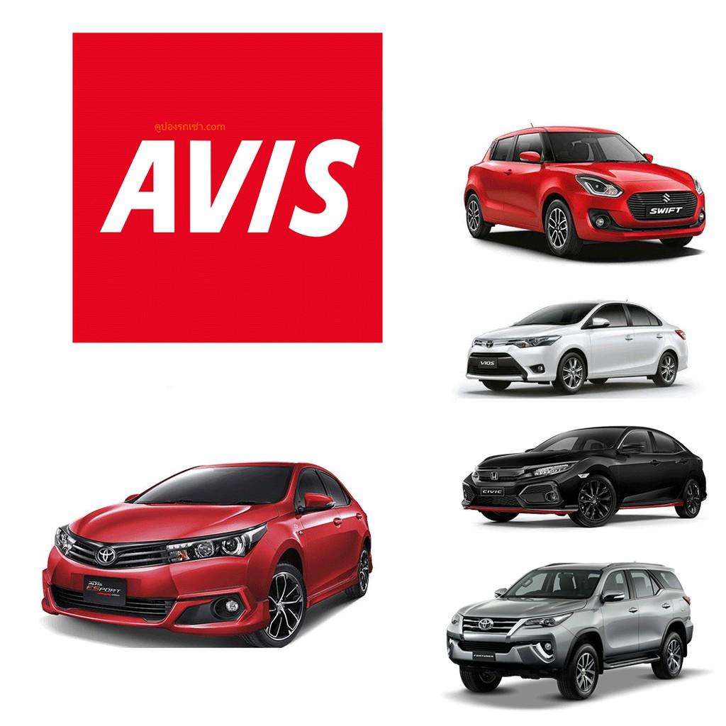 [Physical Voucher]🔥🔥🔥คูปองรถเช่า Voucher รถเช่า บัตรรถเช่า  AVIS CAR RENTAL รวมประกันชั้น 1 No d