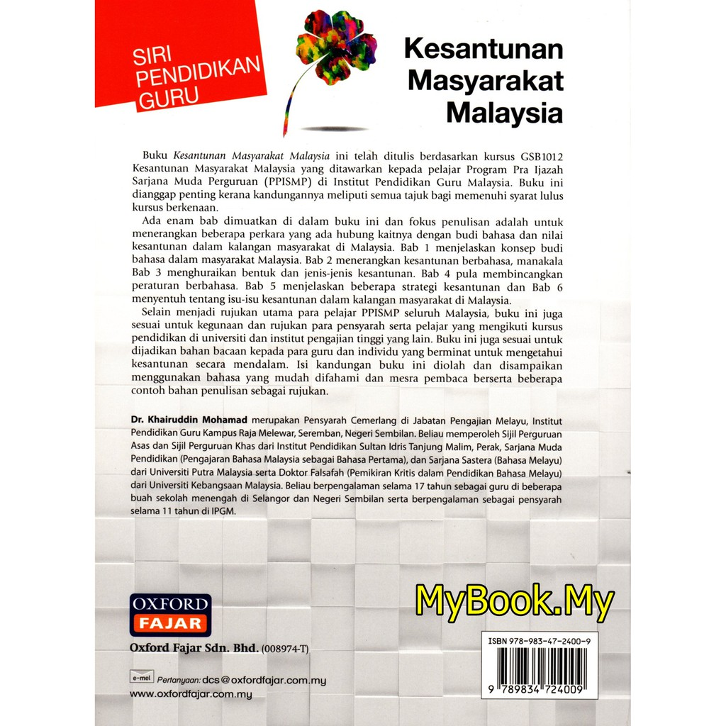 Myb Buku Siri Pendidikan Guru Kesantunan Masyarakat Malaysia Oxford Fajar Shopee Malaysia