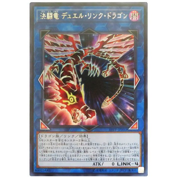 "Japanese Yugioh /""Duel Link Dragon/"" 19PP-JP003 secret Rare"