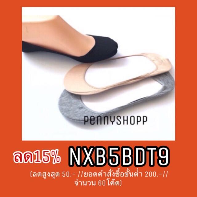 ถุงเท้าคัชชู 👠 มีซิลิโคนกันหลุด *สั่ง5คู่ ขึ้นไปเท่านั้