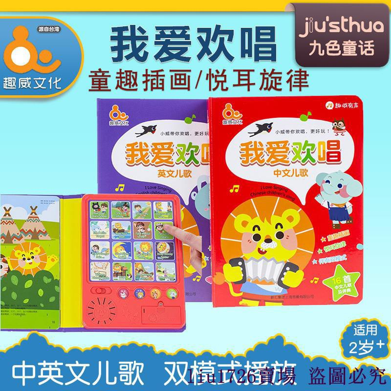 I love to sing Chinese and English children's songs nursery rhymes vocal  music t