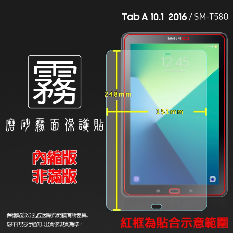 Matte Screen Protector For Samsung Galaxy Tab A 10 1 2016 P580 T580 雾面屏幕保护贴