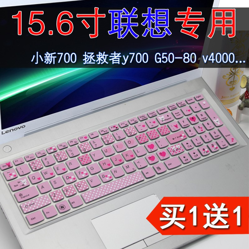 keyboard cover protector▽Lenovo G50 e5-80 80 rq keyboard film 15 6 inch,  15 3 inch laptop protective